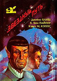 Звездный путь (сборник). Том 1 читать онлайн