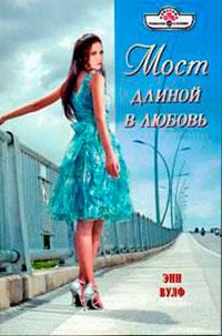 Мост длиной в любовь читать онлайн