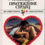 Притяжение сердец (Сборник) читать онлайн
