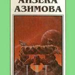 Миры Айзека Азимова. Книга 9 читать онлайн