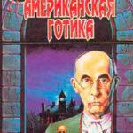 Американская готика читать онлайн