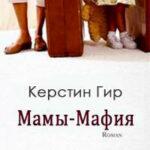 Мамы-мафия (ЛП) читать онлайн