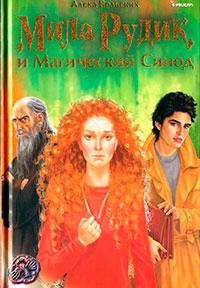 Мила Рудик и Магический Синод читать онлайн