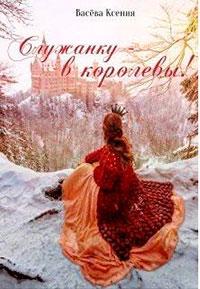 Служанку - в королевы! (СИ) читать онлайн