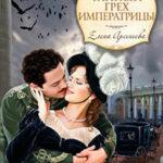 Тайный грех императрицы читать онлайн