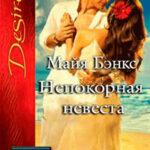 Непокорная невеста читать онлайн