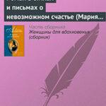 Роман в стихах и письмах о невозможном счастье (Мария Протасова - Василий Жуковский) читать онлайн