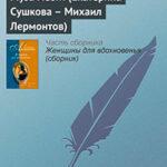 Муза мести (Екатерина Сушкова – Михаил Лермонтов) читать онлайн