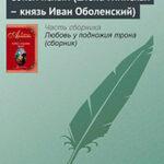 Сокол ясный (Елена Глинская – князь Иван Оболенский) читать онлайн