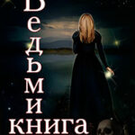 Ведьмина книга (СИ) читать онлайн
