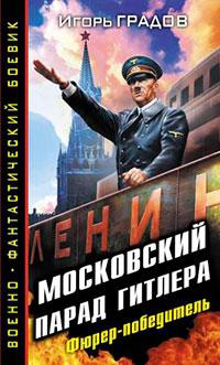 Московский парад Гитлера. Фюрер-победитель читать онлайн