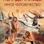 Неандертальцы. Иное человечество читать онлайн