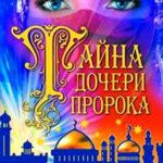 Камни Фатимы читать онлайн