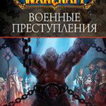 World Of Warcraft: Военные преступления читать онлайн