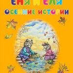 Еня и Еля. Осенние истории читать онлайн