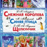 Снежная королева. Синяя птица. Щелкунчик и Мышиный Король читать онлайн