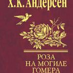 Роза с могилы Гомера (сборник) читать онлайн