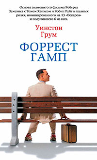 Форрест Гамп читать онлайн