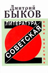 Советская литература. Краткий курс читать онлайн