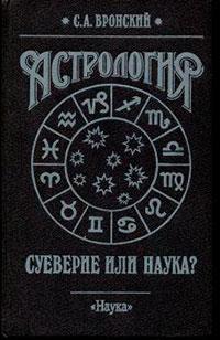Астрология: суеверие или наука? читать онлайн