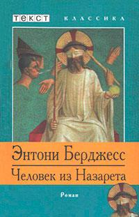 Человек из Назарета читать онлайн
