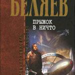 А.Беляев. Собрание сочинений том 3 читать онлайн
