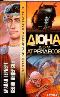 Дюна: Дом Атрейдесов читать онлайн