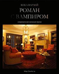 Роман с вампиром (авторская версия) читать онлайн