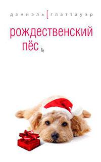 Рождественский пёс читать онлайн