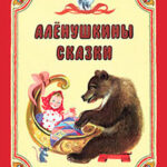 Алёнушкины сказки (сборник) читать онлайн