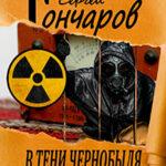 В тени Чернобыля читать онлайн