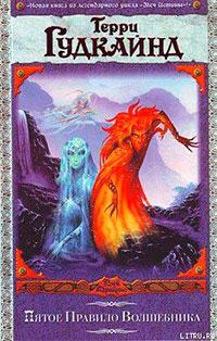 Пятое Правило Волшебника, или Дух Огня читать онлайн