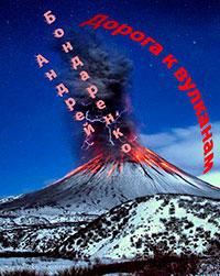 Дорога к вулканам читать онлайн