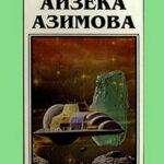Миры Айзека Азимова. Книга 5 читать онлайн
