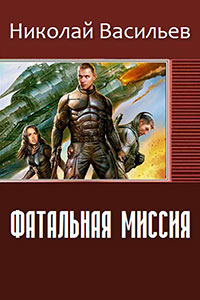 Фатальная миссия (СИ) читать онлайн