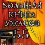 Большая книга ужасов – 55 (сборник) читать онлайн