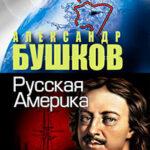 Русская Америка: слава и позор читать онлайн