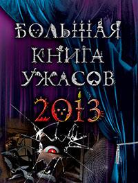 Большая книга ужасов 2013 (сборник) читать онлайн