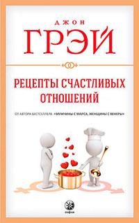 Рецепты счастливых отношений читать онлайн