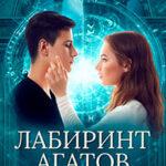 Лабиринт агатов (СИ) читать онлайн