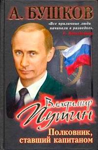 Владимир Путин. Полковник