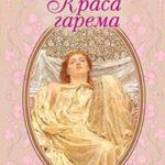 Краса гарема читать онлайн