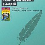 Орден фарфоровых рыцарей читать онлайн
