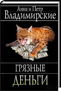 Грязные деньги читать онлайн
