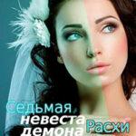 Седьмая невеста демона Расхи читать онлайн