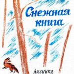 Снежная книга читать онлайн