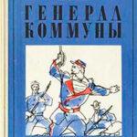 Генерал Коммуны читать онлайн