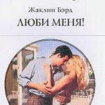 Люби меня! читать онлайн