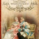 Соблазны французского двора читать онлайн