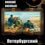 Петербургский пленник (СИ) читать онлайн